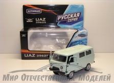 игрушка машинка УАЗ-39625 гражданский 1:40