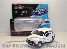 игрушка машинка Лада-Нива 4х4 гражданская 1:36