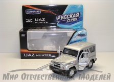 игрушка машинка УАЗ-Хантер гражданский 1:36