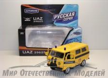 игрушка машинка УАЗ-39625 силовые структуры в ассорт 1:36
